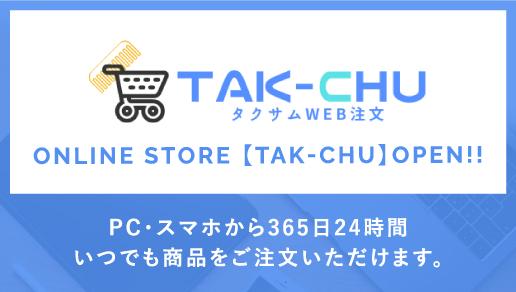 ONLINE STORE【TAK-CHU】OPEN!!