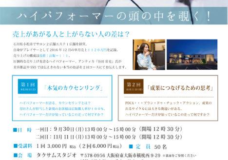 100万円スタイリスト塾2019